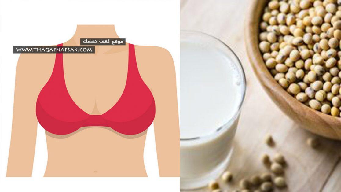 تكبير الثدي بالصويا