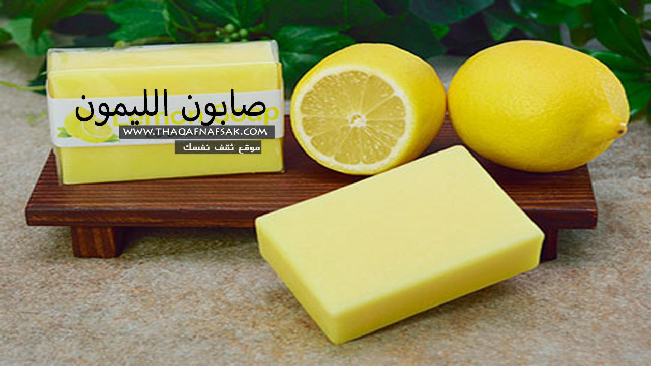 صابون الليمون
