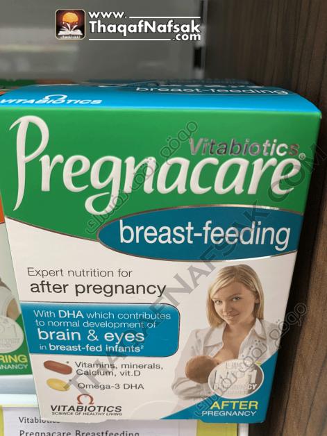 كبسولات بريجنا كير أثناء الرضاعة Pregnacare breast feeding