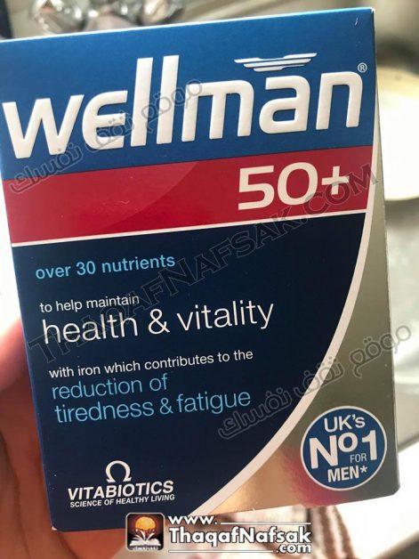 فيتامينات ويلمان
