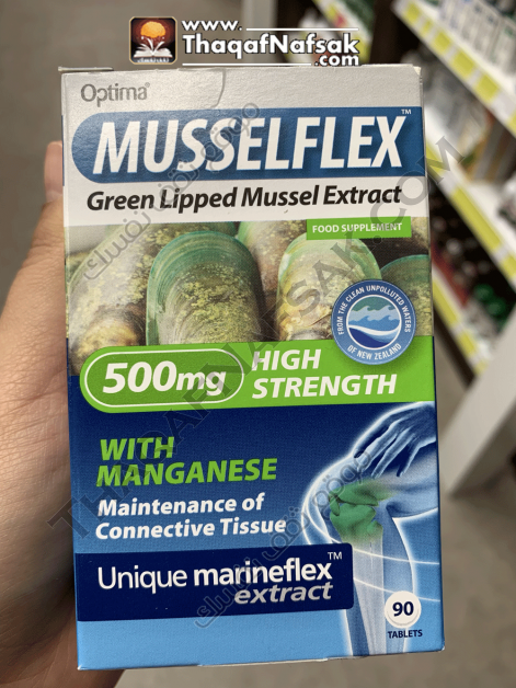 أقراص Musselflex Tablets