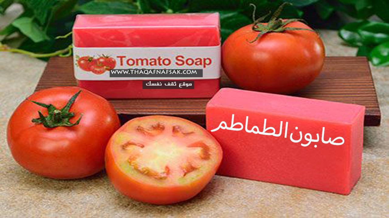 صابون الطماطم