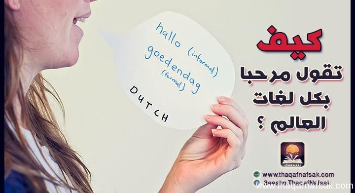كيف تقول مرحبا بكل لغات العالم