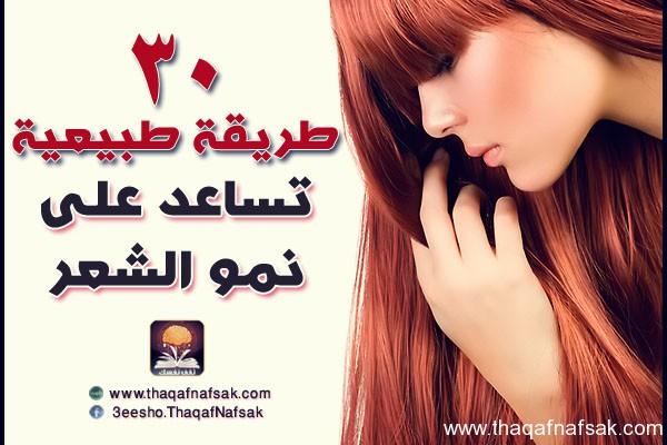c1508f5e5 30 طريقة طبيعية تساعد على نمو الشعر