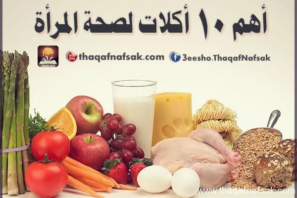 اكلات لصحة المرأة . ثقف نفسك