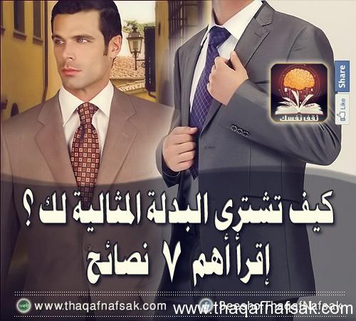 بدلة www.thaqafnafsak.com