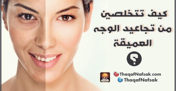 6bab80e9a هناك بعض الطرق الاقتصادية للتقليل من خطوط الوجه الدقيقة و التجاعيد العميقة.