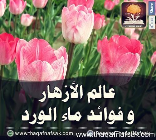 الورد www.thaqafnafsak.com