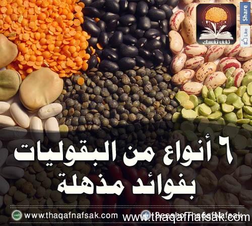 بقوليات www.thaqafnafsak.com