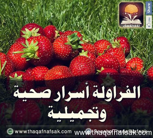 فراولة WWW.thaqafnafsak.com
