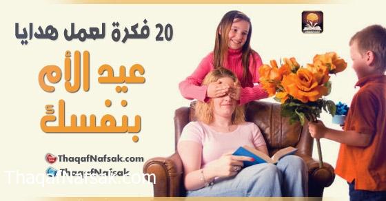 601 20 فكرة لهدايا عيد الأم
