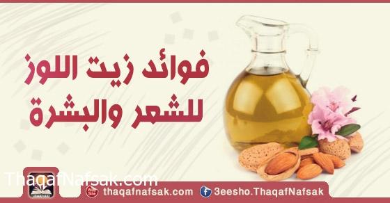 649 فوائد زيت اللوز للبشرة والشعر