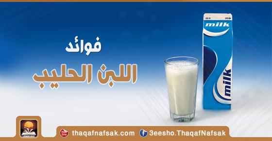 ماهي فوائد الحليب فوائد مدهشة تجعلك تتناوله دائما ثقف نفسك