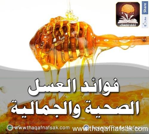 عسل www.thaqafnafsak.com