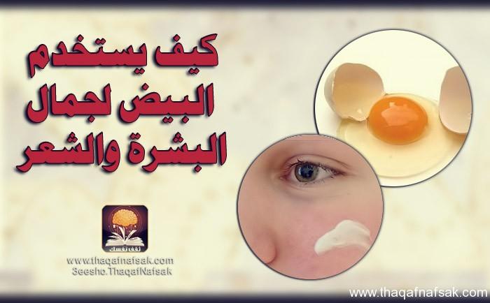 استخدام البيض للجمال . ثقف نفسك