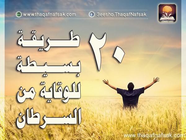 كيف تحمي نفسك من السرطان www.thaqafnafsak.com