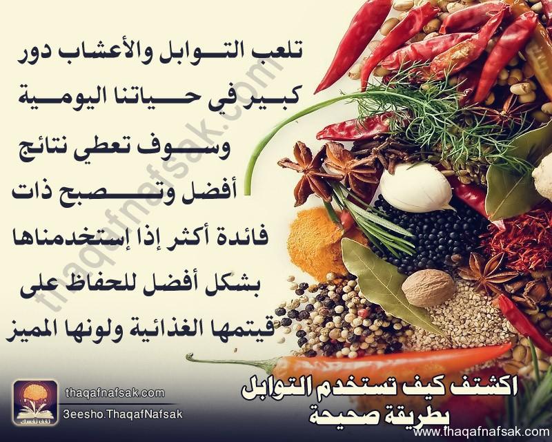 بهارات www.thaqafnafsak.com