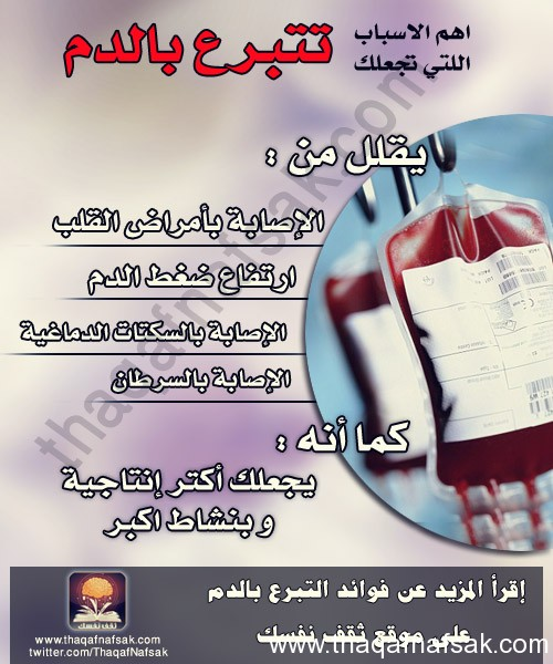 التبرع بالدم www.thaqafnafsak.com