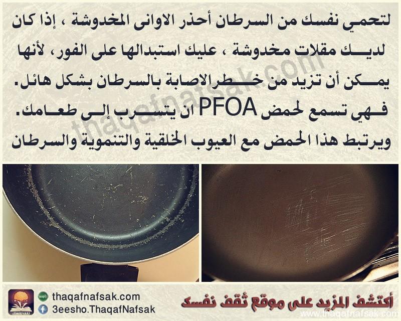 سرطان www.thaqafnafsak.com